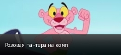 Розовая пантера на комп