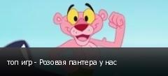 топ игр - Розовая пантера у нас