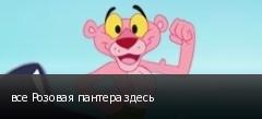 все Розовая пантера здесь