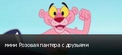мини Розовая пантера с друзьями