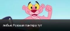 любые Розовая пантера тут