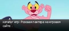 каталог игр- Розовая пантера на игровом сайте
