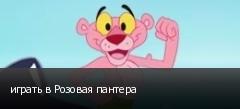 играть в Розовая пантера