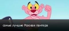 самые лучшие Розовая пантера