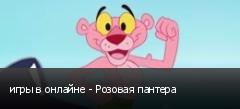 игры в онлайне - Розовая пантера