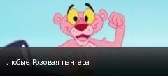 любые Розовая пантера