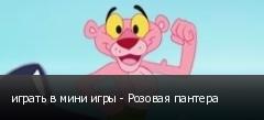 играть в мини игры - Розовая пантера