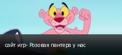 сайт игр- Розовая пантера у нас
