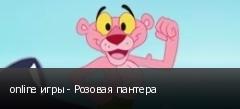 online игры - Розовая пантера