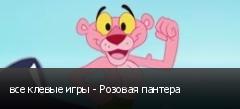 все клевые игры - Розовая пантера