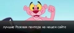 лучшие Розовая пантера на нашем сайте