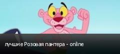 лучшие Розовая пантера - online