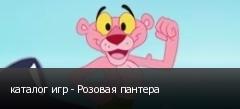 каталог игр - Розовая пантера