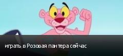 играть в Розовая пантера сейчас