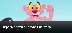 играть в сети в Розовая пантера