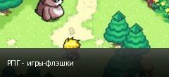 РПГ - игры-флэшки