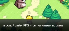 игровой сайт- RPG игры на нашем портале