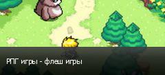 РПГ игры - флеш игры