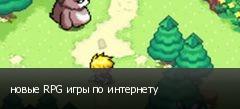 новые RPG игры по интернету