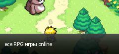 все RPG игры online