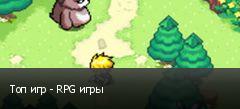 Топ игр - RPG игры