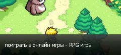 поиграть в онлайн игры - RPG игры