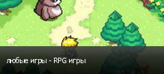 любые игры - RPG игры