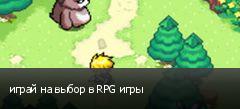 играй на выбор в RPG игры