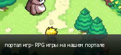 портал игр- RPG игры на нашем портале