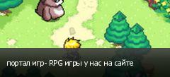 портал игр- RPG игры у нас на сайте