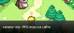каталог игр- RPG игры на сайте