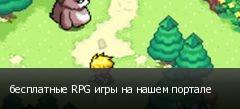бесплатные RPG игры на нашем портале