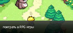 поиграть в RPG игры
