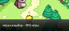���� �� ����� - RPG ����