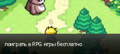 поиграть в RPG игры бесплатно