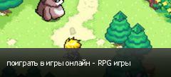 поиграть в игры онлайн - RPG игры