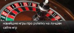 новейшие игры про рулетку на лучшем сайте игр