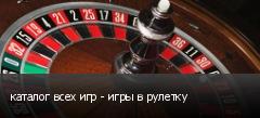 каталог всех игр - игры в рулетку