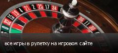 все игры в рулетку на игровом сайте