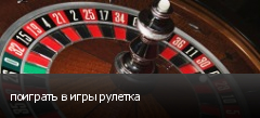 поиграть в игры рулетка