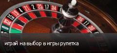 играй на выбор в игры рулетка