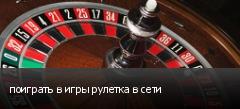 поиграть в игры рулетка в сети