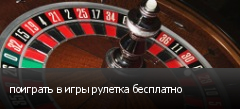 поиграть в игры рулетка бесплатно