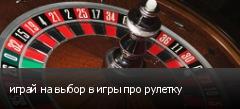 играй на выбор в игры про рулетку