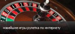 новейшие игры рулетка по интернету