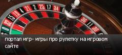 портал игр- игры про рулетку на игровом сайте