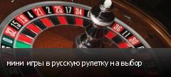 мини игры в русскую рулетку на выбор