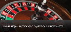 мини игры в русскую рулетку в интернете