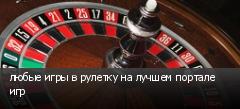 любые игры в рулетку на лучшем портале игр