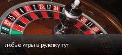 любые игры в рулетку тут